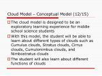 cloud model conceptual model 12 15