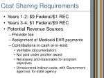 cost sharing requirements