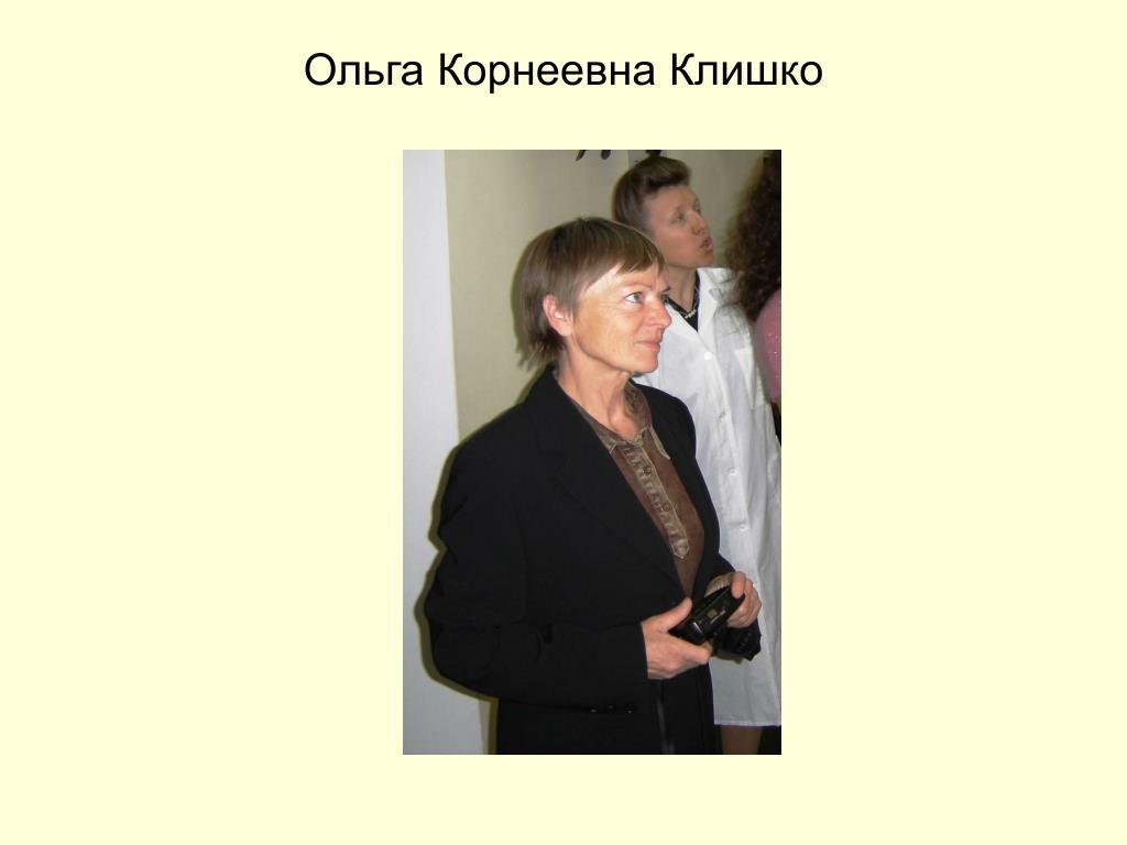 Ольга Корнеевна Клишко