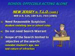 school officials acting alone1