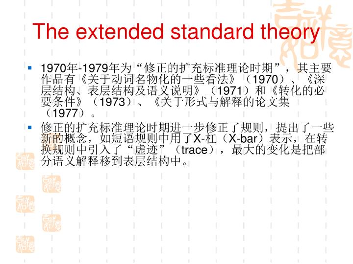 The extended standard theory