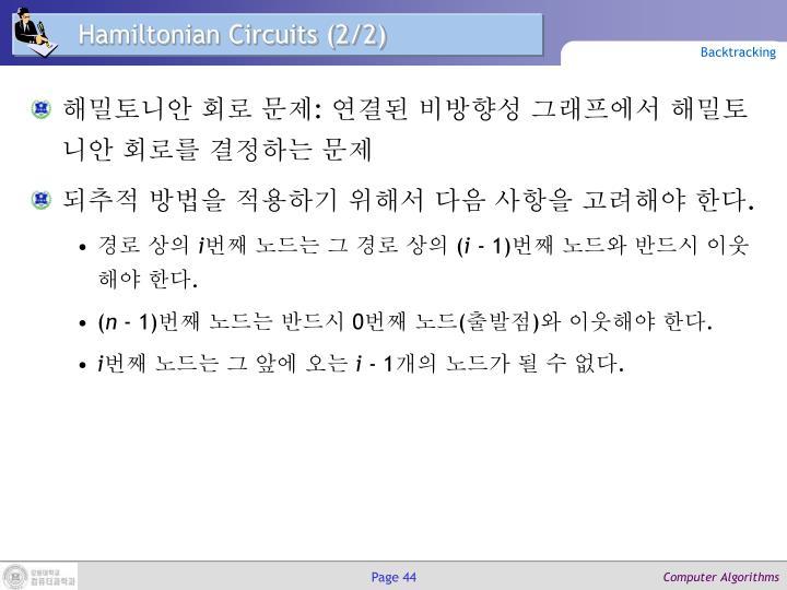 Hamiltonian Circuits (2/2)