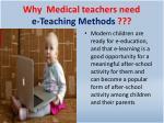 why medical teachers need e teaching methods