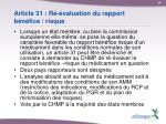 article 31 r valuation du rapport b n fice risque