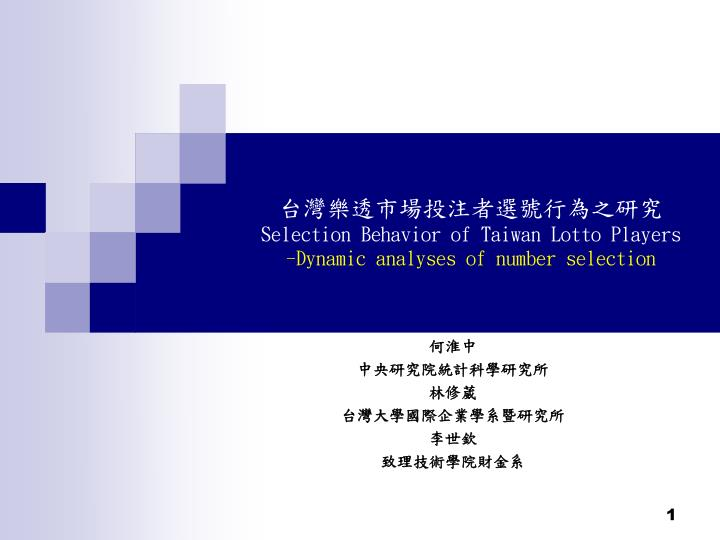 selection behavior of taiwan lotto players dynamic analyses of number selection n.