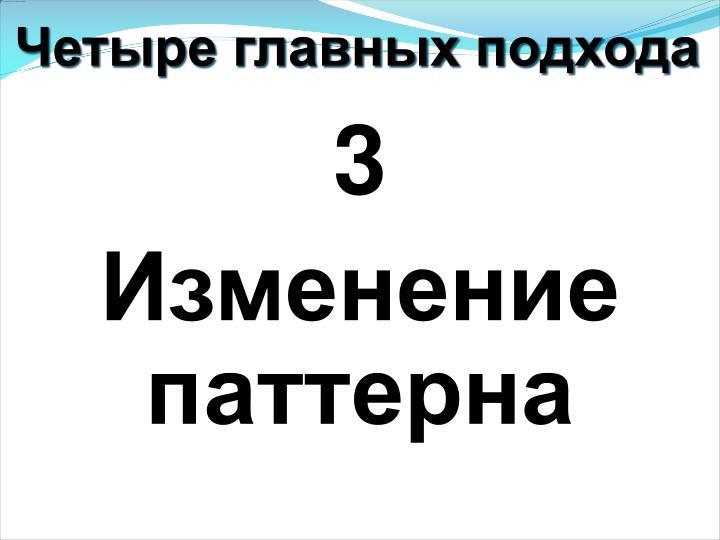 Четыре главных подхода