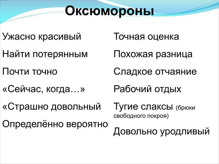 Оксюмороны