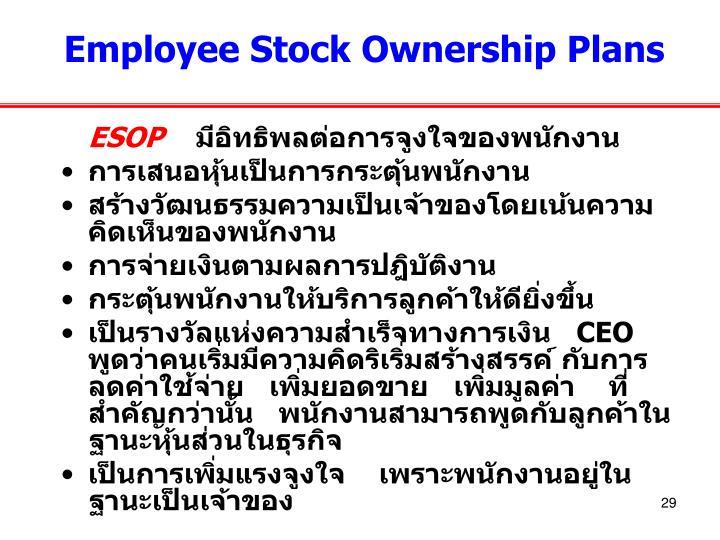 Employee Stock Ownership Plans