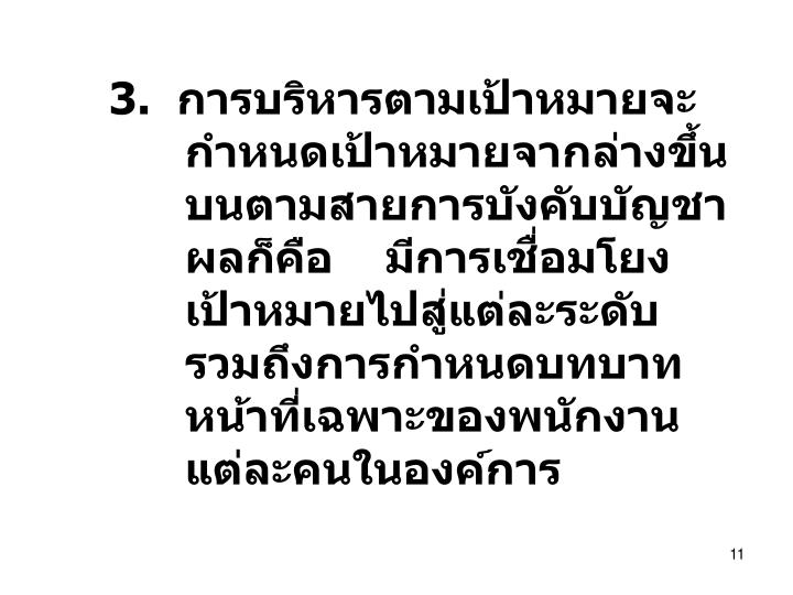 3.  การบริหารตามเป้าหมายจะ