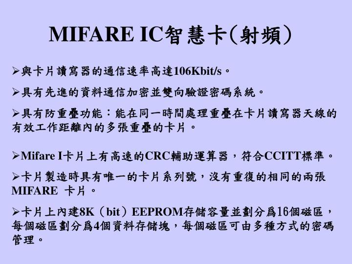 MIFARE IC