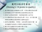 14 deming s 14 points to qualtiy