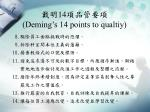 14 deming s 14 points to qualtiy1