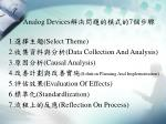 analog devices 7