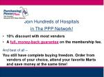 join hundreds of hospitals in the ppp network