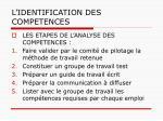 l identification des competences