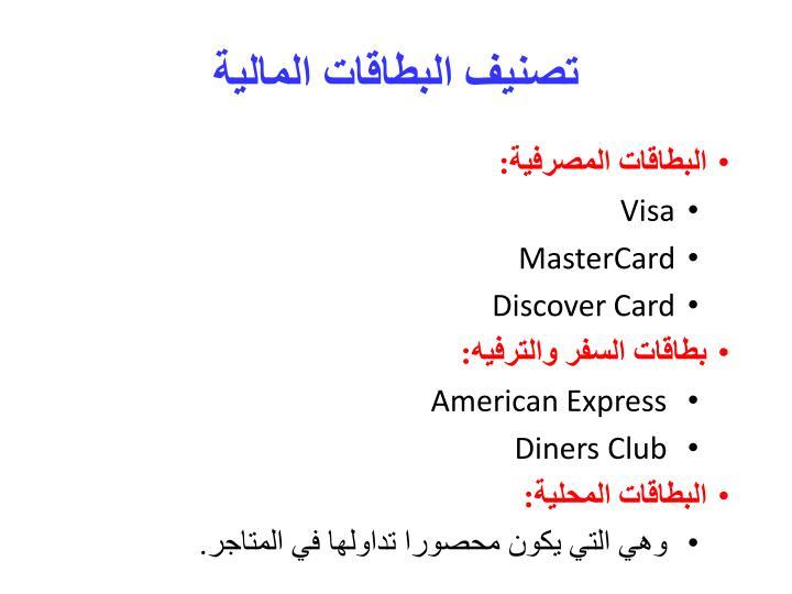 تصنيف البطاقات المالية