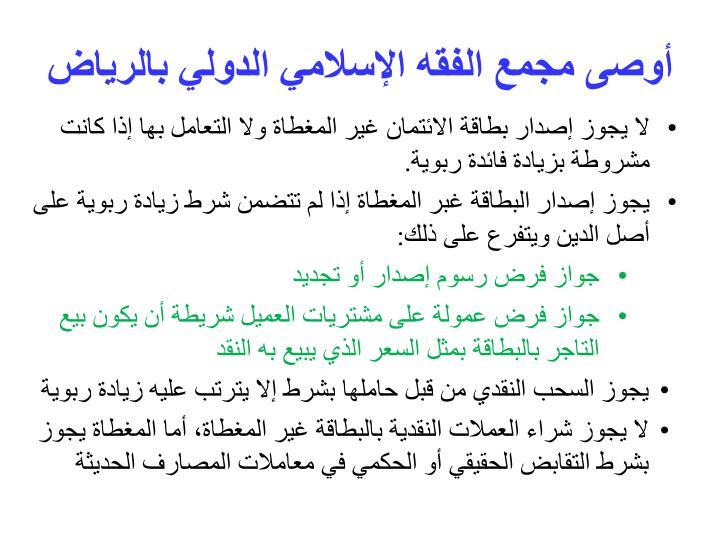 أوصى مجمع الفقه الإسلامي الدولي بالرياض