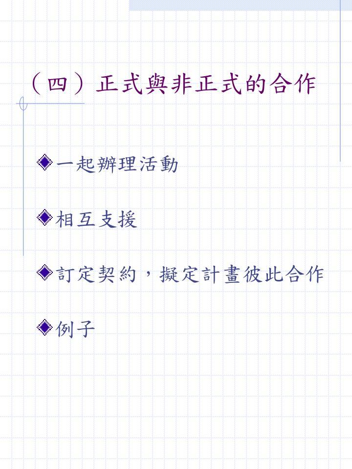 (四)正式與非正式的合作