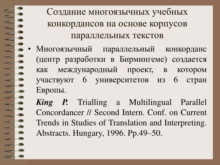 Создание многоязычных учебных конкордансов на основе корпусов параллельных текстов