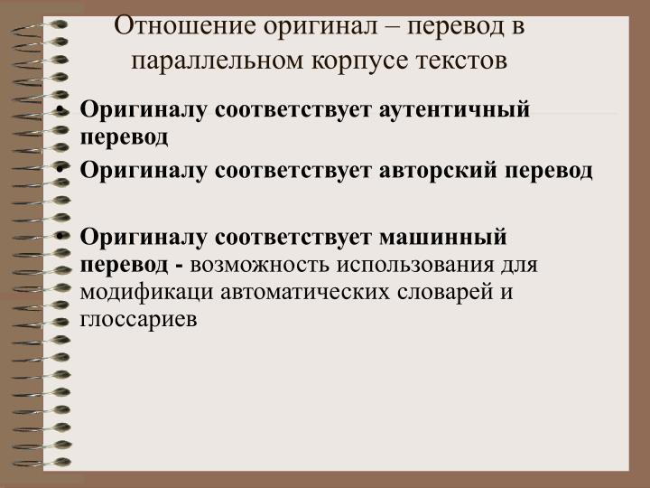Отношение оригинал – перевод в параллельном корпусе текстов