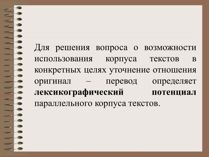 Для решения вопроса о возможности использования корпуса текстов в конкретных целях уточнение отношения оригинал – перевод определяет
