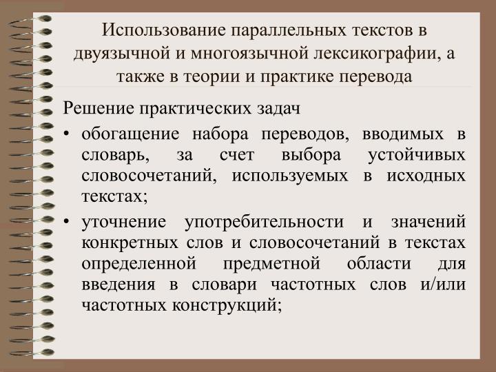 Использование параллельных текстов в двуязычной и многоязычной лексикографии, а также в теории и практике перевода