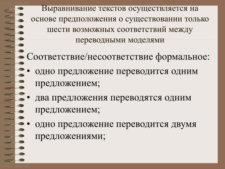 Выравнивание текстов осуществляется на основе предположения о существовании только шести возможных соответствий между переводными моделями