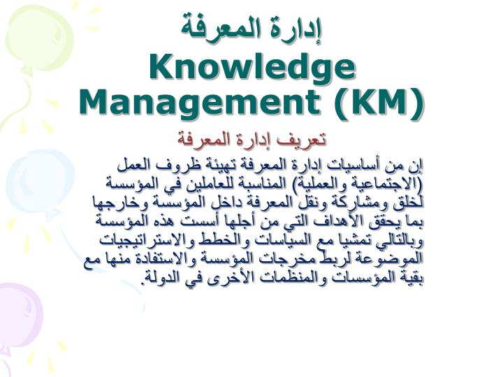 Knowledge management km1