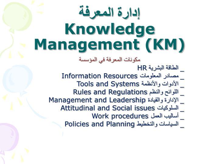 Knowledge management km2
