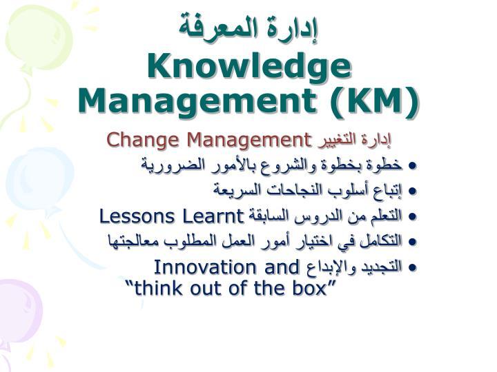 إدارة المعرفة