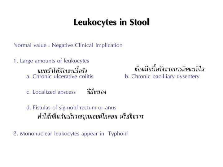 Leukocytes in Stool