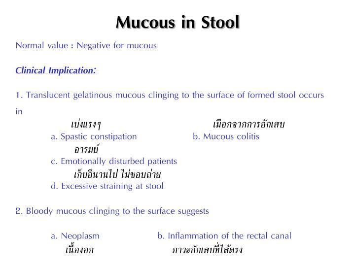 Mucous in Stool