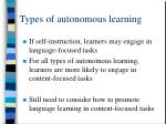 types of autonomous learning1