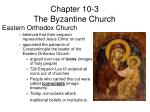 chapter 10 3 the byzantine church2