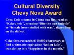 cultural diversity chevy nova award4