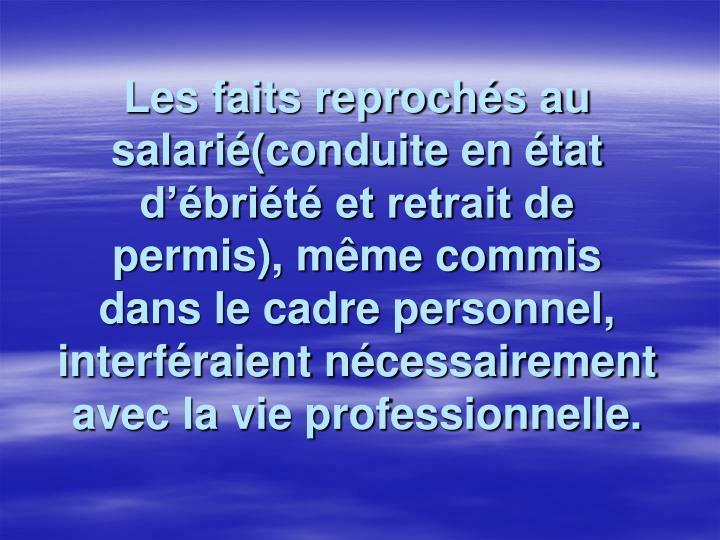 Les faits reprochés au salarié(conduite en état d'ébriété et retrait de permis), même commis dans le cadre personnel, interféraient nécessairement avec la vie professionnelle.