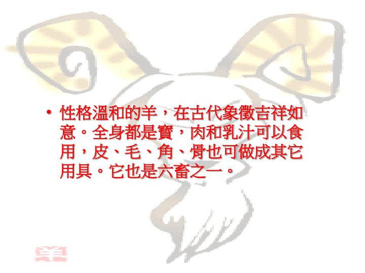 性格溫和的羊,在古代象徵吉祥如意。全身都是寳,肉和乳汁可以食用,