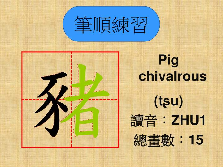 Pig chivalrous