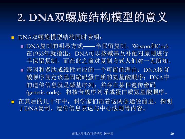 2. DNA