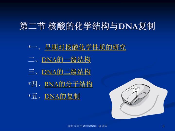 第二节 核酸的化学结构与