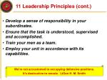 11 leadership principles cont