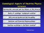 cosmological aspects of neutrino physics1