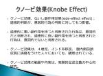 knobe effect