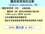diabetic nephropathy dn