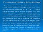 tf on value of meaningful use of korean interlanguage