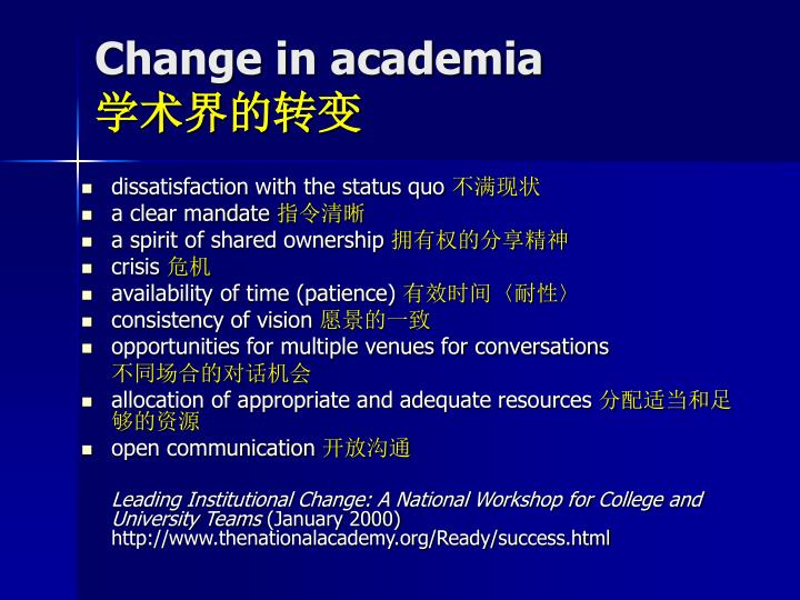 Change in academia