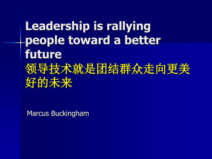 Leadership is rallying people toward a better future