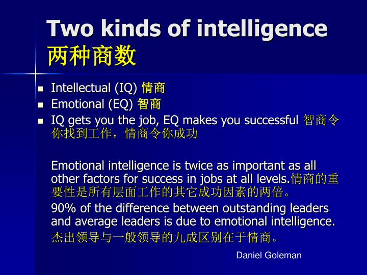 Two kinds of intelligence
