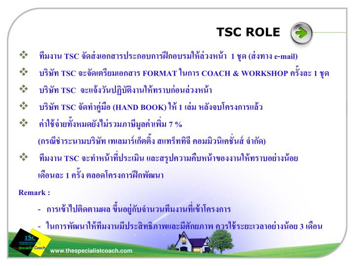 TSC ROLE