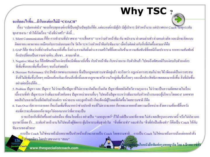 Why TSC